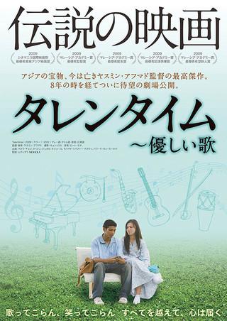 映画「タレンタイム」ポスター