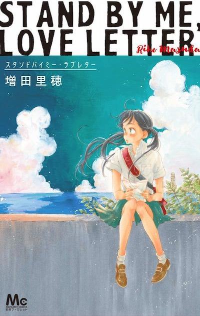 漫画「スタンドバイミー・ラブレター」(増田里穂) (マーガレットコミックス)