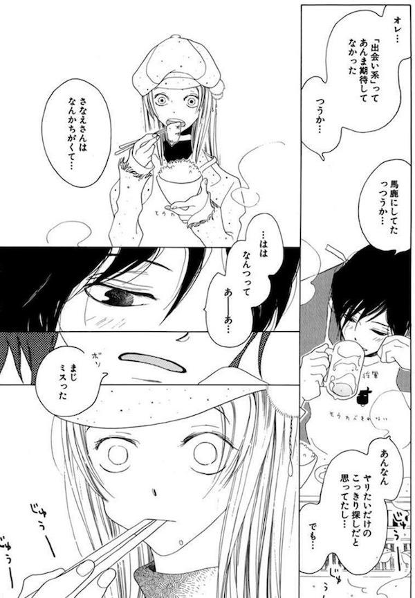 中村明日美子短編集「片恋の日記少女」より、女装して姉の代わりに