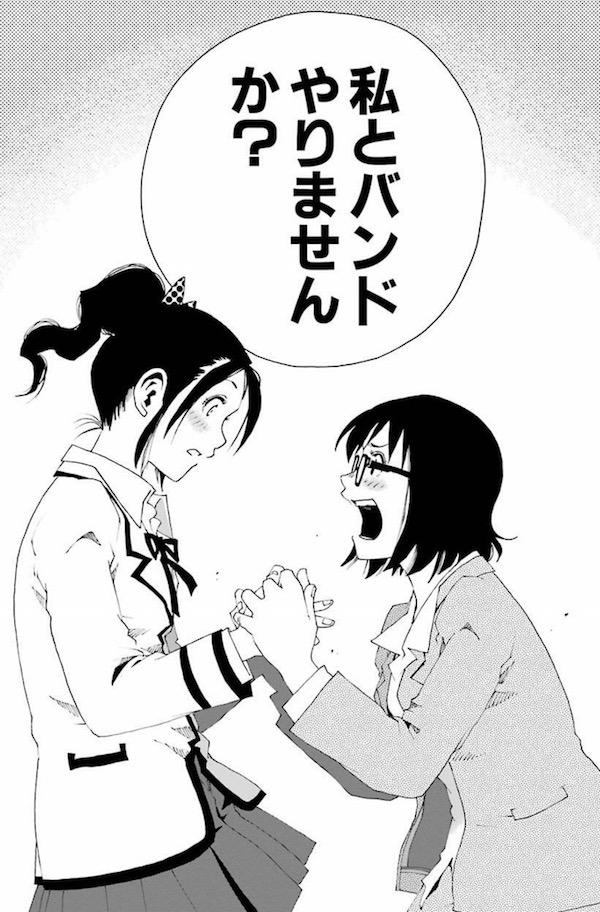 「SHIORI EXPERIENCE ジミなわたしとヘンなおじさん」1巻より、井鈴をバンドに誘う紫織