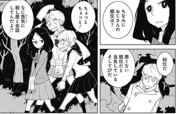 「メランコリア」(道満晴明)より、殺し屋と女子高生