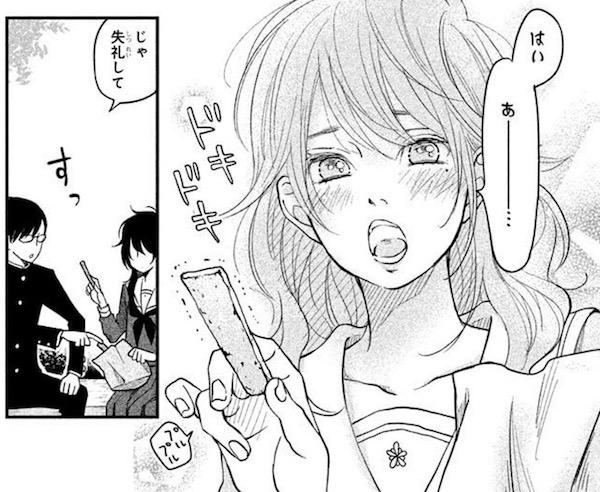 「僕と君の大切な話」(ろびこ)2巻より、相沢さんの「はい、あーん」