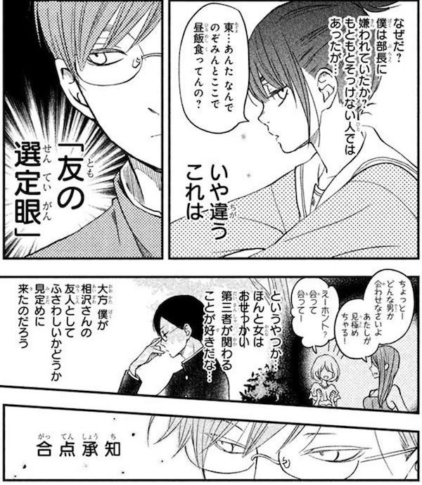 「僕と君の大切な話」(ろびこ)2巻より、相沢さんの友人はまりん