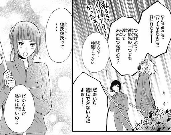 「ふしぎの国の有栖川さん」(オザキアキラ)1巻より、未来につなげよう?