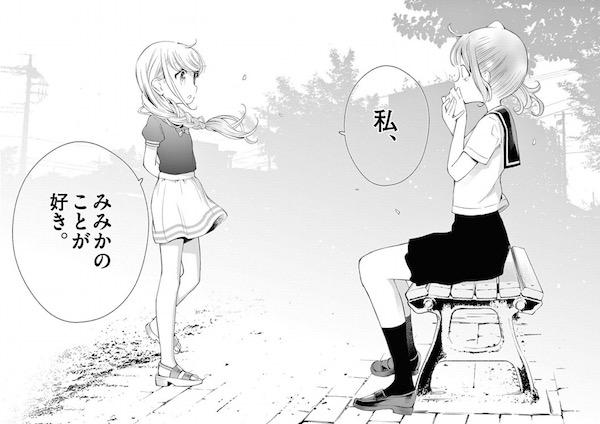 「柚子森さん」(江島絵里)2巻より、柚子森さんの告白