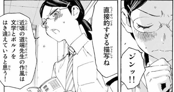 「荒ぶる季節の乙女どもよ。」(岡田麿里、絵本奈央)1巻より、文芸部の活動