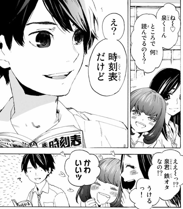 「荒ぶる季節の乙女どもよ。」(岡田麿里、絵本奈央)1巻より、泉は鉄オタ