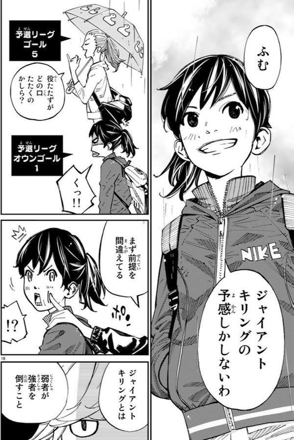 「さよなら私のクラマー」(新川直司)11話より、浦和邦成戦前の1年生たち。ジャイアントキリングの予感