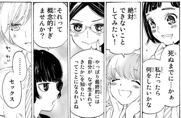 「荒ぶる季節の乙女どもよ。」(岡田麿里、絵本奈央)1巻より、死ぬまでにしたいこと