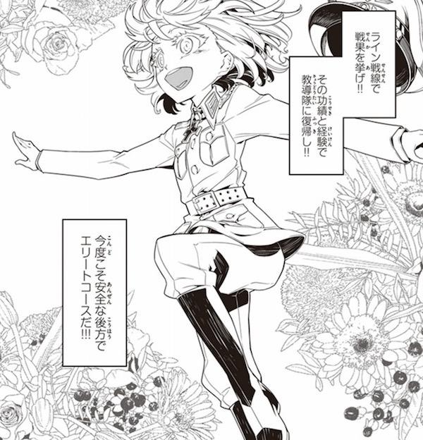 「幼女戦記」(東條チカ)1巻より、今度こそ安全な後方でエリートコースへ