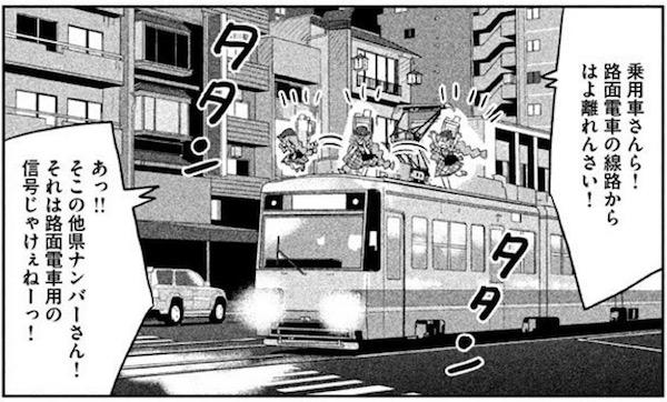 「終電ちゃん」(藤本正二)3巻より、広島の路面電車の終電ちゃん