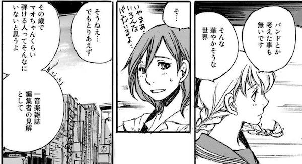 「空電ノイズの姫君」(冬目景)1巻より、磨音と千諭