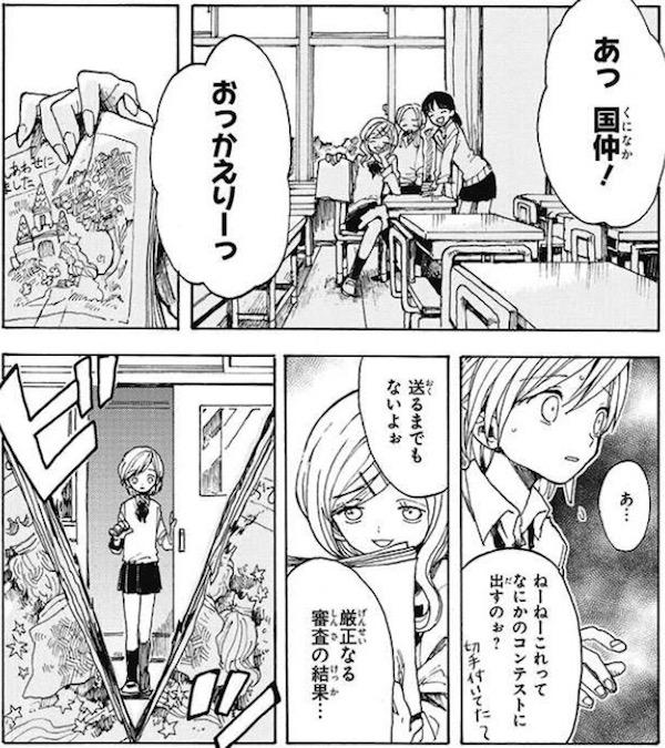 「おとぎ話バトルロワイヤル」(稲空穂)1巻より、クラスメイトのいじめ