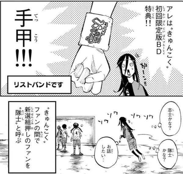 「さよなら私のクラマー」(新川直司)12話より、きゅんこくのリストバンドに反応するアリス