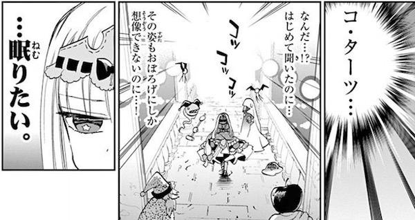「魔王城でおやすみ」(熊之股鍵次)3巻より、怠惰の魔具コ・ターツが欲しい姫