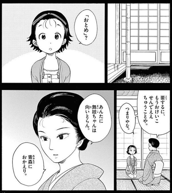 「舞妓さんちのまかないさん」(小山愛子)1巻より、舞妓の道が閉ざされたキヨさん