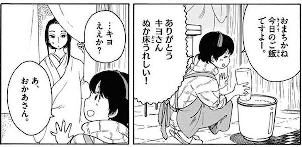 「舞妓さんちのまかないさん」(小山愛子)1巻より、ぬか床と会話するキヨさん