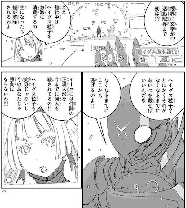 「人形の国」(弐瓶勉)1巻より、エスローの鎧化した初の戦闘