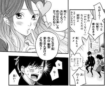 「僕と君の大切な話」(ろびこ)1巻より、東くんと相沢さんの共感の練習