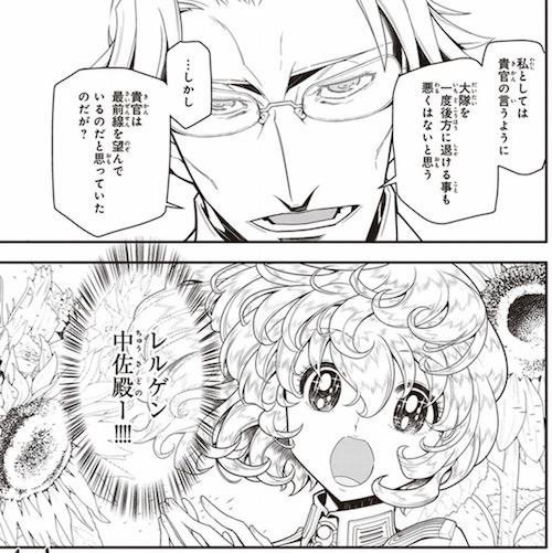 漫画版「幼女戦記」(東條チカ)5巻より、レルゲン中佐とのすれちがい