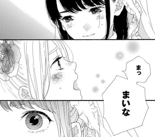 「推しが武道館いってくれたら死ぬ」(平尾アウリ)1巻より、イベントに駆けつけたえりぴよ