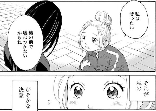 「嘘酔い少女」(綾野綾乃)1巻より、犬丸はなの決意