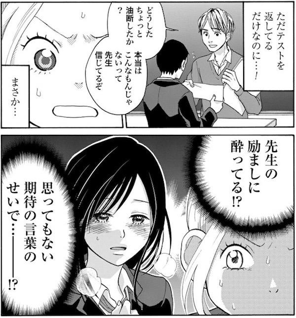 「嘘酔い少女」(綾野綾乃)1巻より、授業中の先生の嘘で酔う椿