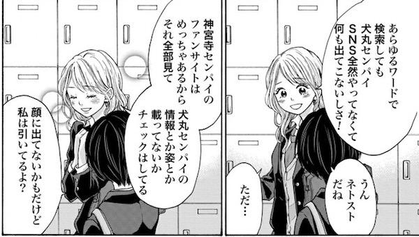 「嘘酔い少女」(綾野綾乃)1巻より、犬丸はなのファン小雪登場