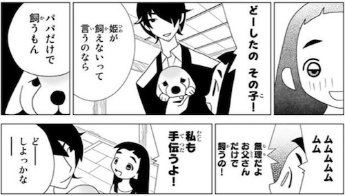 「かくしごと」(久米田康治)より姫ちゃん犬を飼う