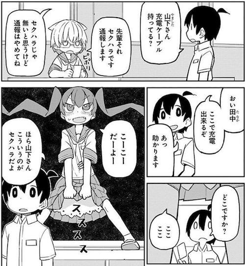 「上野さんは不器用」(tugeneko)1巻より、発明品を披露する上野さん