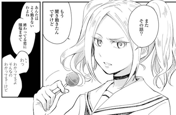 「たとえとどかぬ糸だとしても」(tMnR)1巻より、クロちゃんに恋愛相談