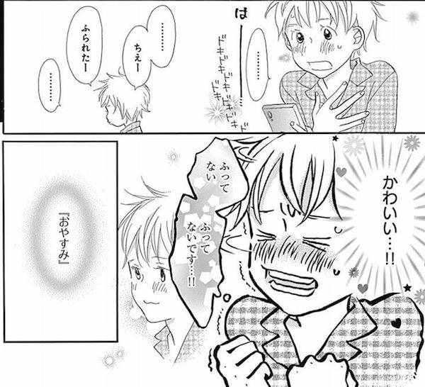 「はじめてのひと」(谷川史子)1巻より、電話を終えた与ちゃん