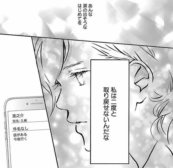 「はじめてのひと」(谷川史子)1巻より、二度と取り戻せないもの