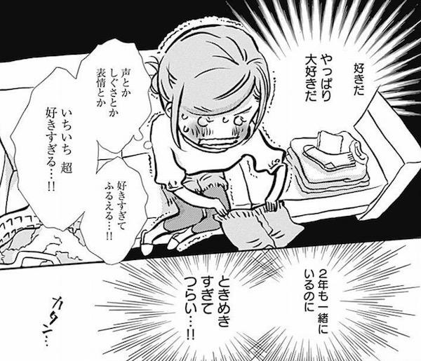 「はじめてのひと」(谷川史子)1巻より、好きすぎてふるえる