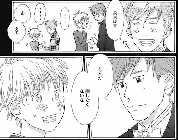 「はじめてのひと」(谷川史子)1巻より、なんだか離したくないな