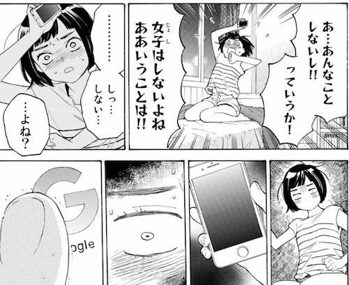 「荒ぶる季節の乙女どもよ。」週刊少年マガジン特別出張篇より、女の子もするの?