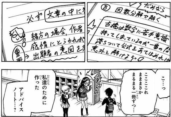 「ぼくたちは勉強ができない」(筒井大志)1巻より、徹夜でアドバイスノートを作成
