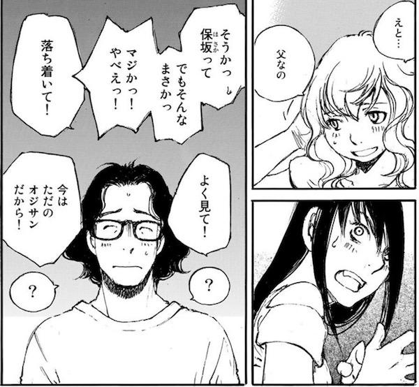 「空電ノイズの姫君」(冬目景)9話より、夜祈子と磨音父の対面