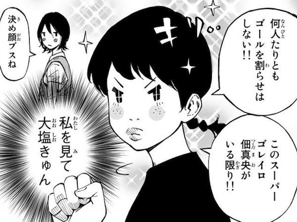 「さよなら私のクラマー」(新川直司)3巻より、スーパーゴレイロ佃真央
