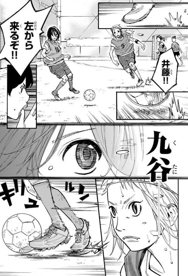 「さよなら私のクラマー」(新川直司)3巻より、フットサル大会での井藤と九谷の対決