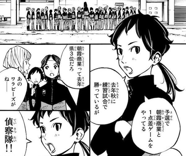 「さよなら私のクラマー」(新川直司)3巻より、浦和邦成のキャプテン財前奈々美