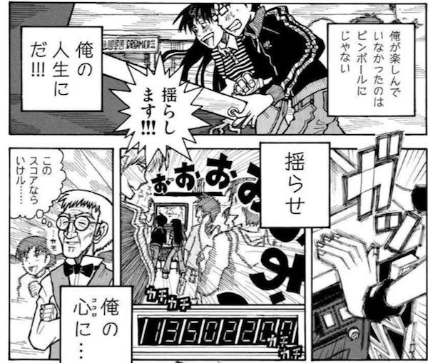 「FLIP-FLAP」(とよ田みのる)より、山田さんと一緒に大会出場