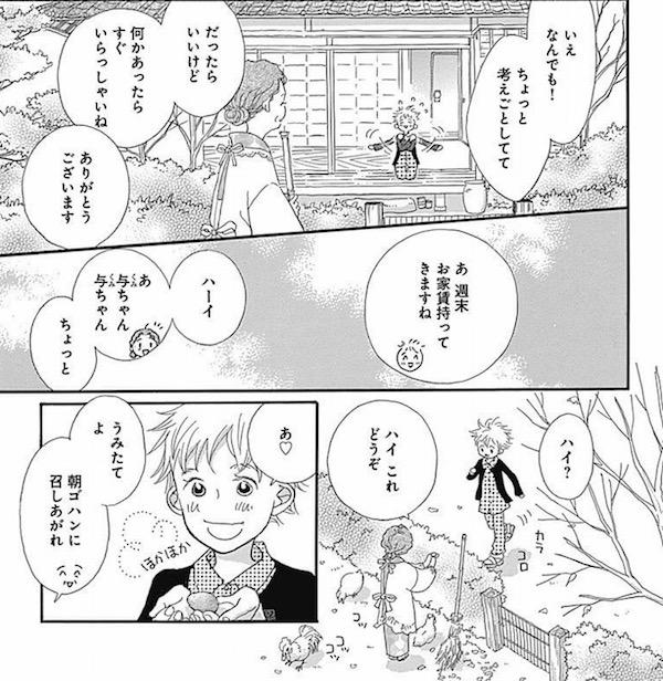 「はじめてのひと」(谷川史子)2巻より、与と大家さんの朝の会話