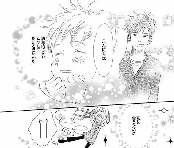 「はじめてのひと」(谷川史子)2巻より、諏訪内のことを考えて浮かれる与
