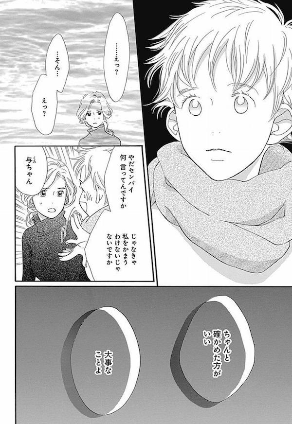 「はじめてのひと」(谷川史子)2巻より、与と諏訪内の関係を心配する久緒。不倫なのか。