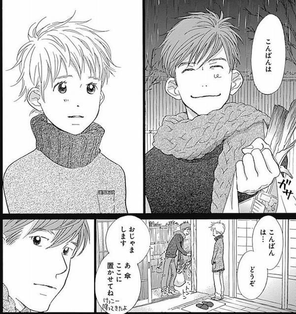 「はじめてのひと」(谷川史子)2巻より、与の家を訪問する諏訪内