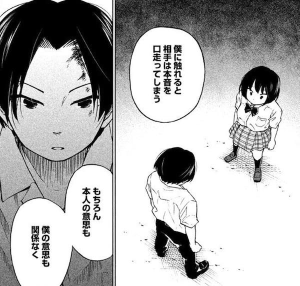 「大上さん、だだ漏れです。」(吉田丸悠)1巻より、触れると本音を口走ってしまう