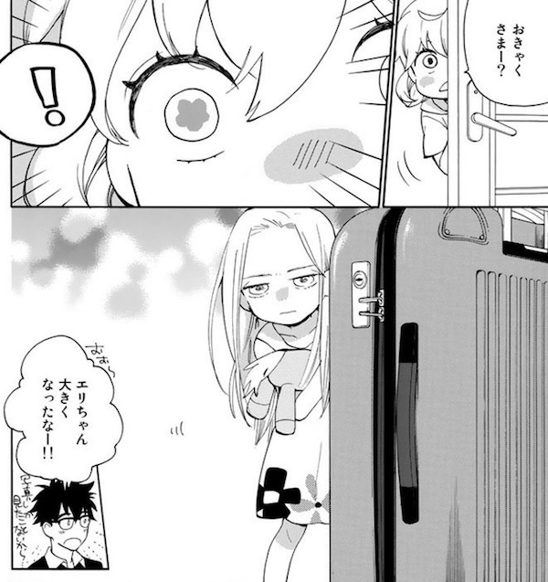 「甘々と稲妻」(雨隠ギド)9巻より、従妹のエリちゃん初登場