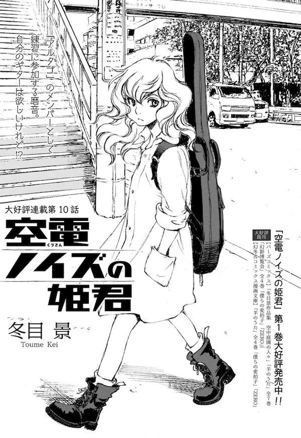 「空電ノイズの姫君」(冬目景)10話より、扉絵