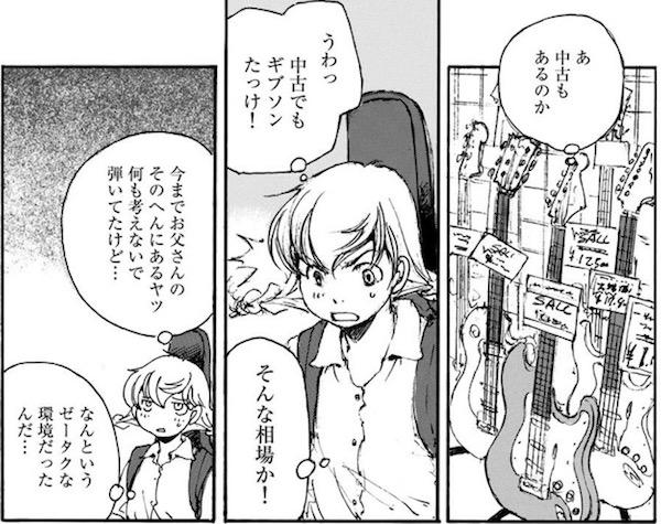 「空電ノイズの姫君」(冬目景)10話より、ギターを探す磨音